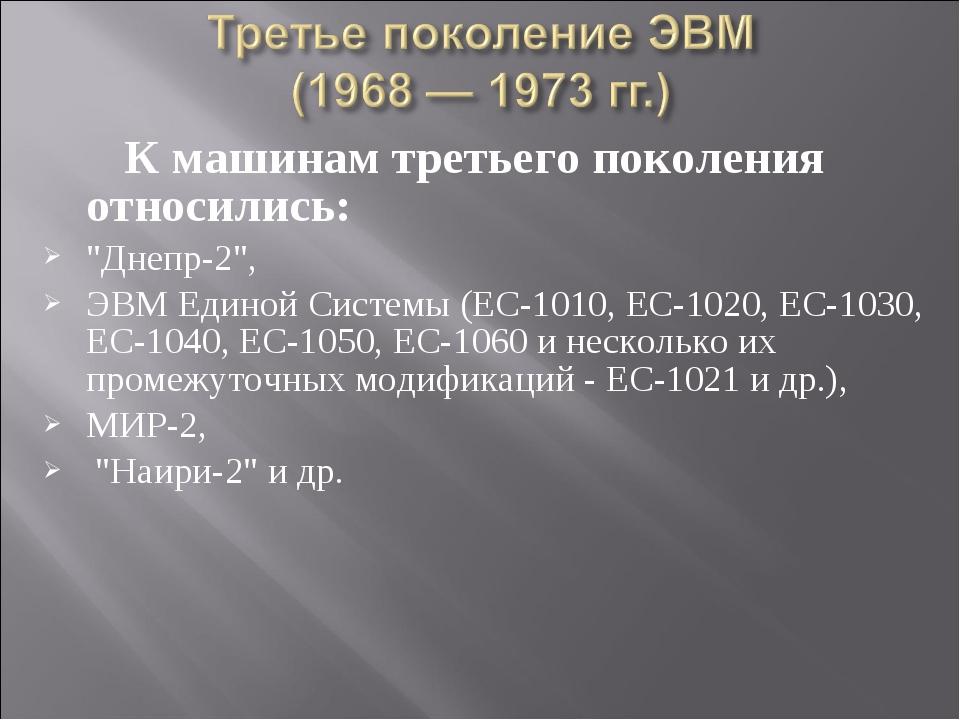 """К машинам третьего поколения относились: """"Днепр-2"""", ЭВМ Единой Системы (ЕС-..."""
