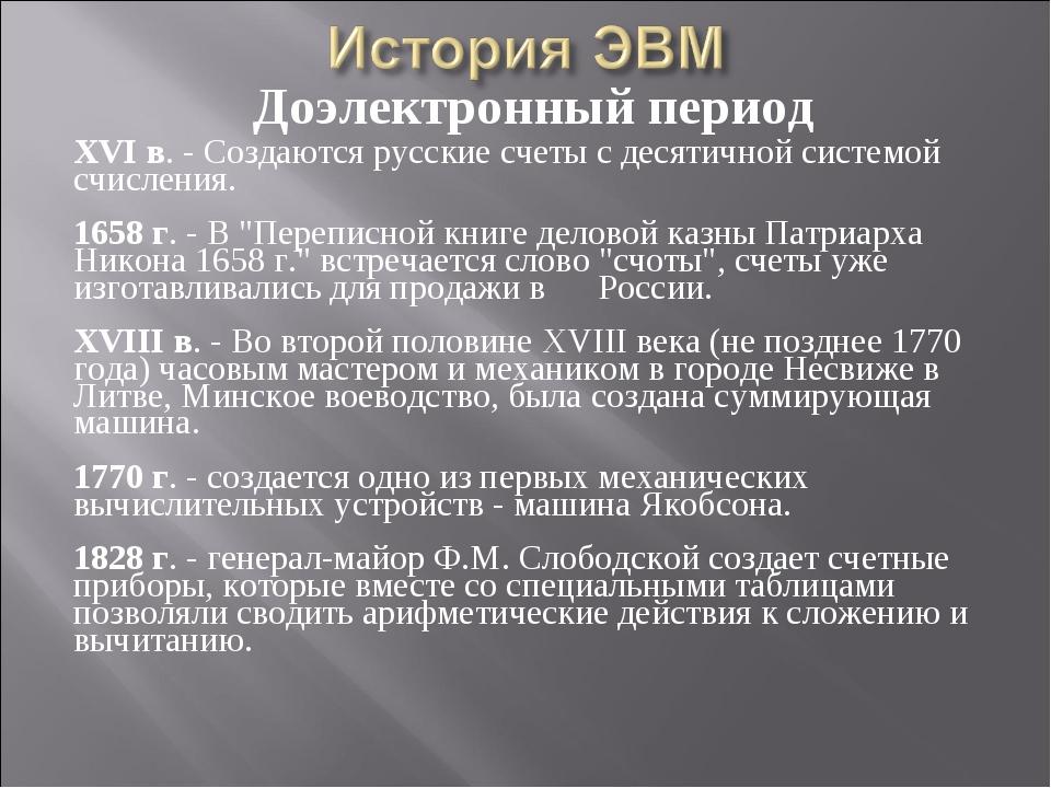 Доэлектронный период XVI в. - Создаются русские счеты с десятичной системой...