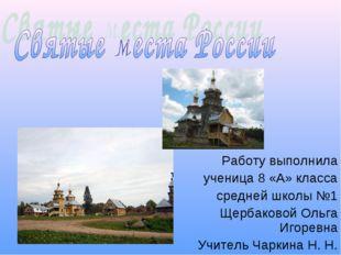 Работу выполнила ученица 8 «А» класса средней школы №1 Щербаковой Ольга Игоре