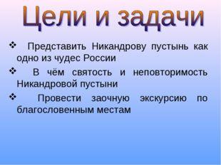 Представить Никандрову пустынь как одно из чудес России В чём святость и неп
