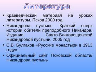 Краеведческий материал на уроках литературы. Псков 2000 год. Никандрова пусты