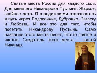 Святые места России для каждого свои. Для меня это Никандрова Пустынь. Жарко