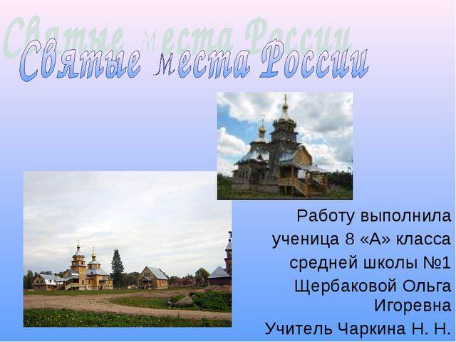 Работу выполнила ученица 8 «А» класса средней школы №1 Щербаковой Ольга Игоре...
