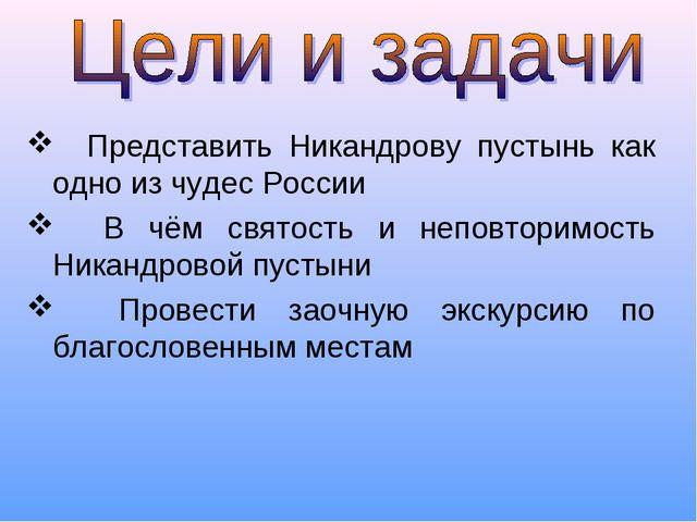 Представить Никандрову пустынь как одно из чудес России В чём святость и неп...
