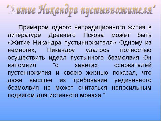 Примером одного нетрадиционного жития в литературе Древнего Пскова может быт...