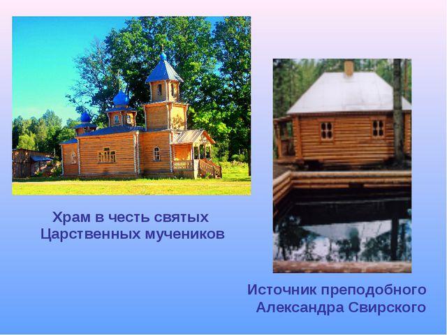 Храм в честь святых Царственных мучеников Источник преподобного Александра С...