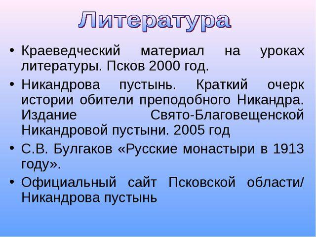 Краеведческий материал на уроках литературы. Псков 2000 год. Никандрова пусты...