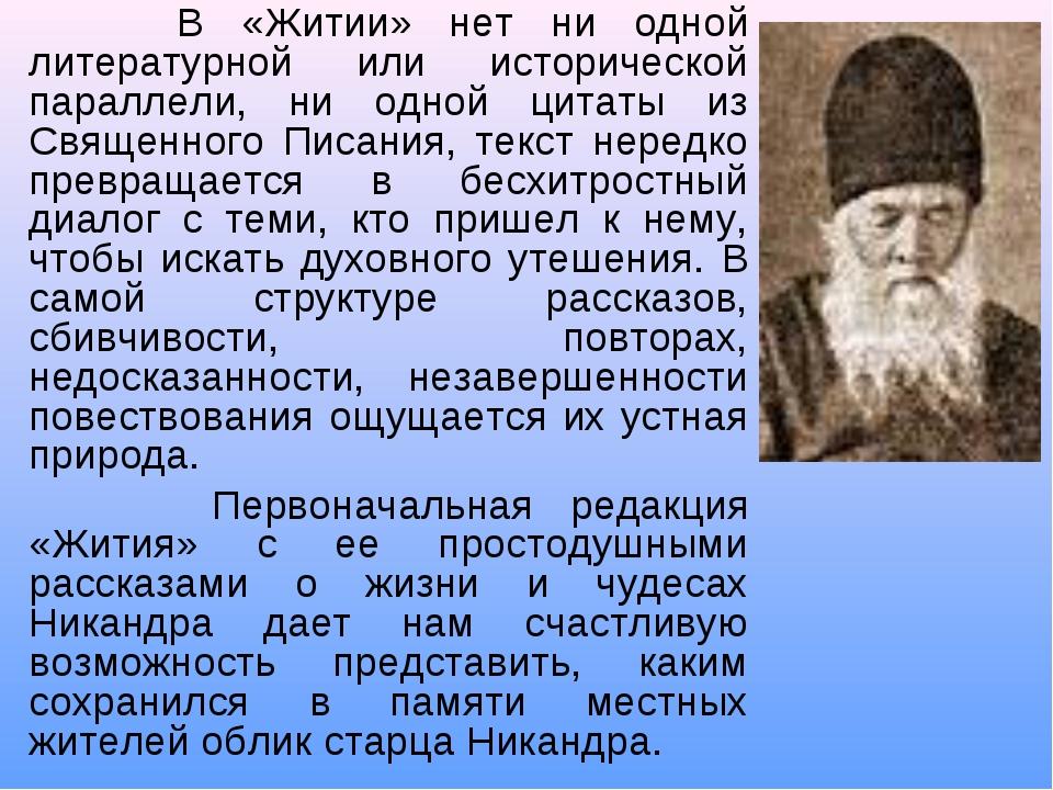 В «Житии» нет ни одной литературной или исторической параллели, ни одной цит...