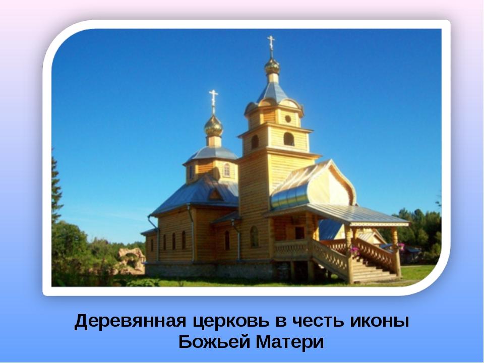 Деревянная церковь в честь иконы Божьей Матери