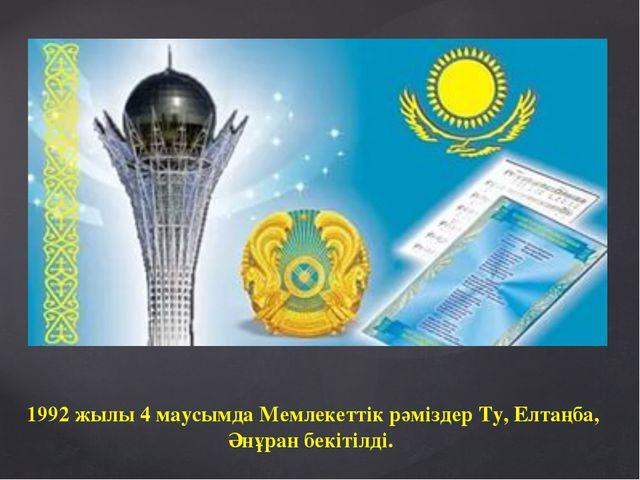 1992 жылы 4 маусымда Мемлекеттік рәміздер Ту, Елтаңба, Әнұран бекітілді.
