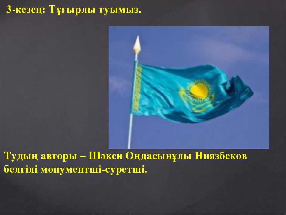 Тудың авторы – Шәкен Оңдасынұлы Ниязбеков белгілі монументші-суретші. 3-кезе...