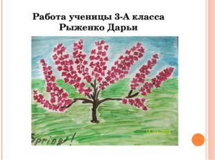 Работа ученицы 3-А класса Рыженко Дарьи
