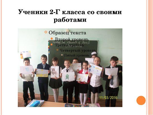 Ученики 2-Г класса со своими работами