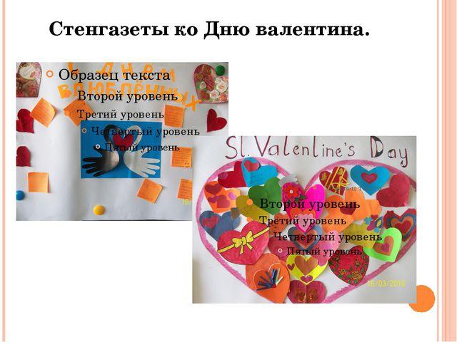 Стенгазеты ко Дню валентина.