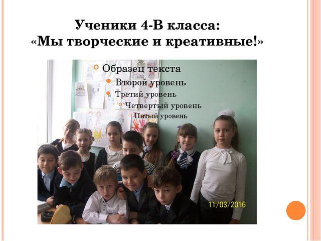 Ученики 4-В класса: «Мы творческие и креативные!»