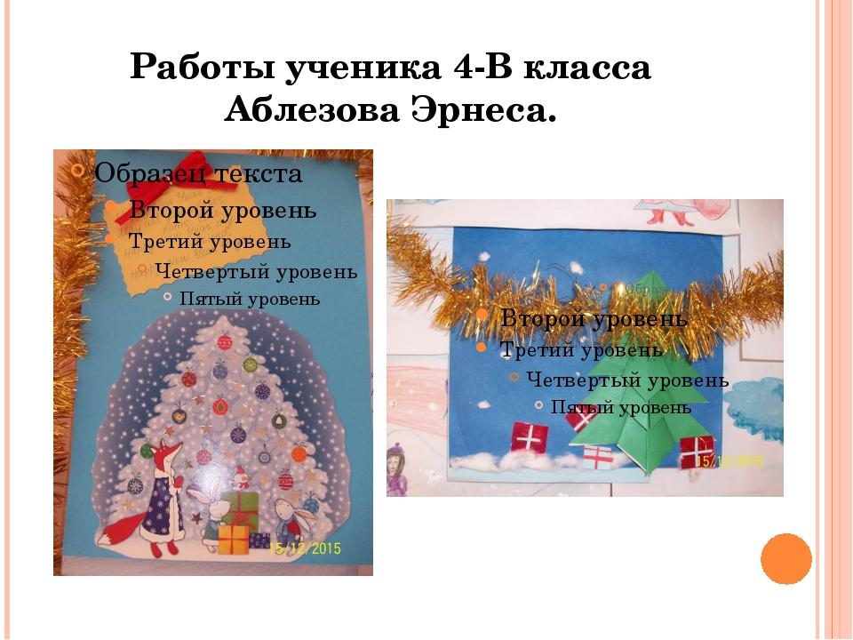 Работы ученика 4-В класса Аблезова Эрнеса.