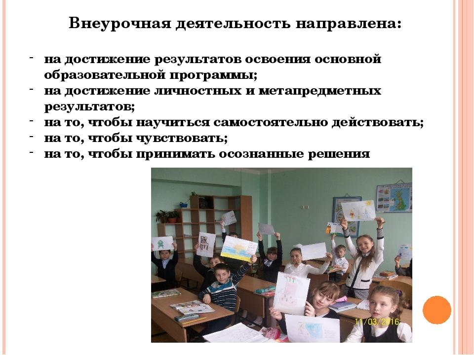Внеурочная деятельность направлена: на достижение результатов освоения основн...