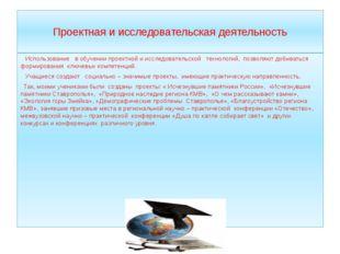 Проектная и исследовательская деятельность Использование в обучении проектной