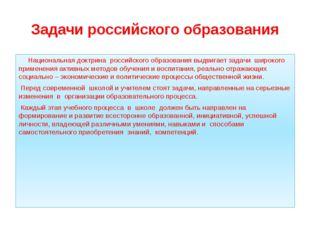 Задачи российского образования Национальная доктрина российского образования