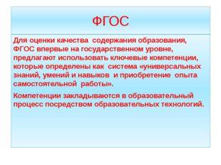ФГОС Для оценки качества содержания образования, ФГОС впервые на государствен