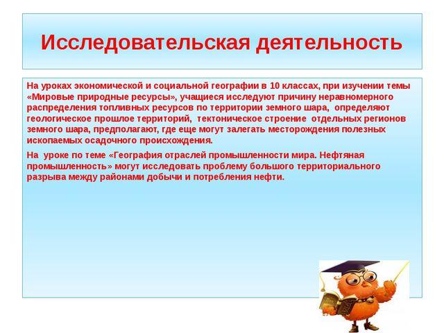 Исследовательская деятельность На уроках экономической и социальной географии...