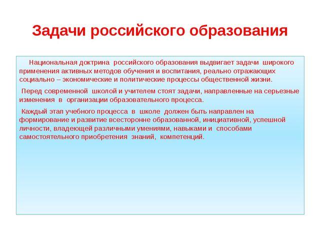 Задачи российского образования Национальная доктрина российского образования...