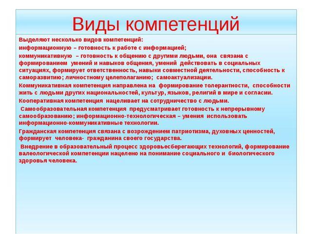 Виды компетенций Выделяют несколько видов компетенций: информационную – готов...