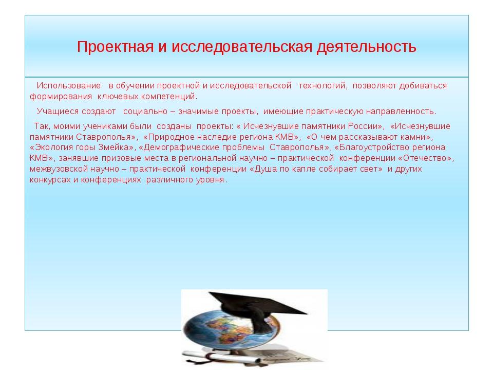 Проектная и исследовательская деятельность Использование в обучении проектной...