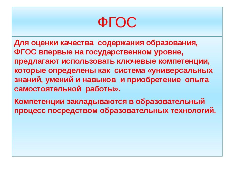 ФГОС Для оценки качества содержания образования, ФГОС впервые на государствен...