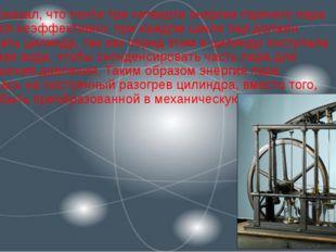 Уатт показал, что почти три четверти энергии горячего пара тратятся неэффекти