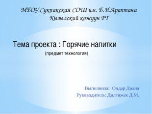 Тема проекта : Горячие напитки (предмет технология) Выполнила: Ондар Диана Р