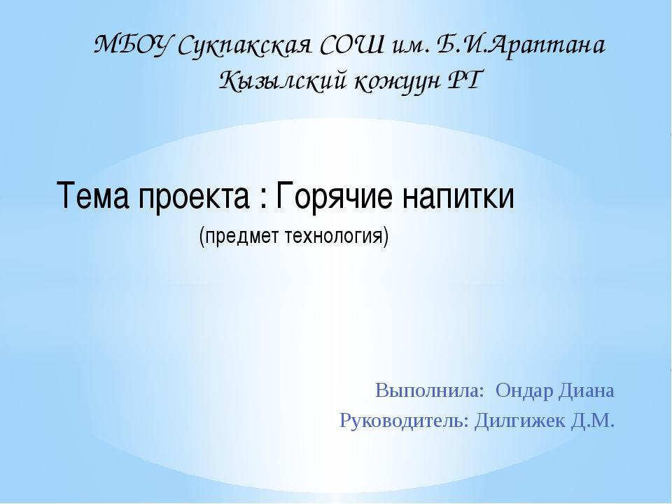 Тема проекта : Горячие напитки (предмет технология) Выполнила: Ондар Диана Р...