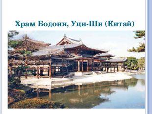 Храм Бодоин, Уци-Ши (Китай)