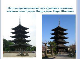 Пагода предназначена для хранения останков земного тела Будды. Кофукудзи, Нар