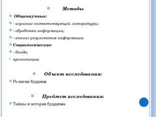 Методы Общенаучные: - изучение соответствующей литературы; - обработка инфор
