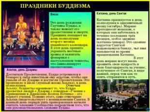 ПРАЗДНИКИ БУДДИЗМА Весак Это день рождения Гаутамы Будды, а также момент ег