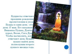 Буддисты отмечают праздник рождения, просветления и ухода Будды в один день