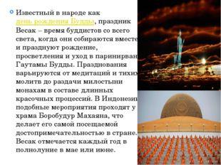 Известный в народе какдень рождения Будды, праздник Весак – время буддистов