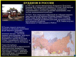 БУДДИЗМ В РОССИИ В 1741 году указом императрицы Елизаветы Петровны буддизм б