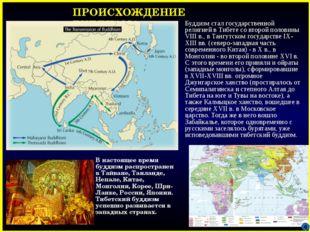ПРОИСХОЖДЕНИЕ БУДДИЗМА Буддизм стал государственной религией в Тибете со вто