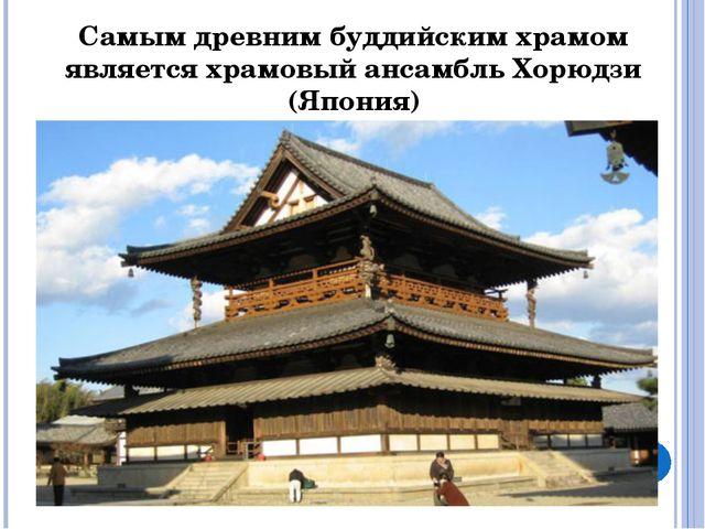 Самым древним буддийским храмом является храмовый ансамбль Хорюдзи (Япония)