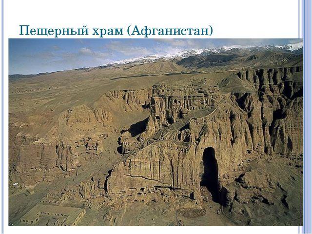Пещерный храм (Афганистан)