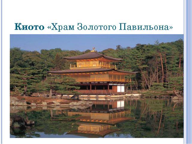 Киото «Храм Золотого Павильона»