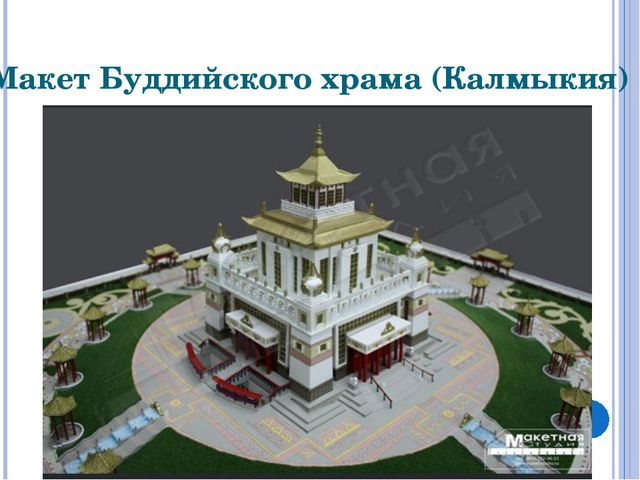 Макет Буддийского храма (Калмыкия)