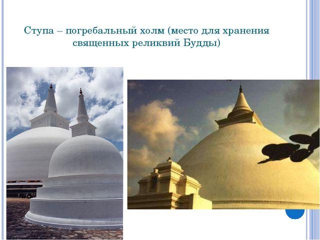 Ступа – погребальный холм (место для хранения священных реликвий Будды)