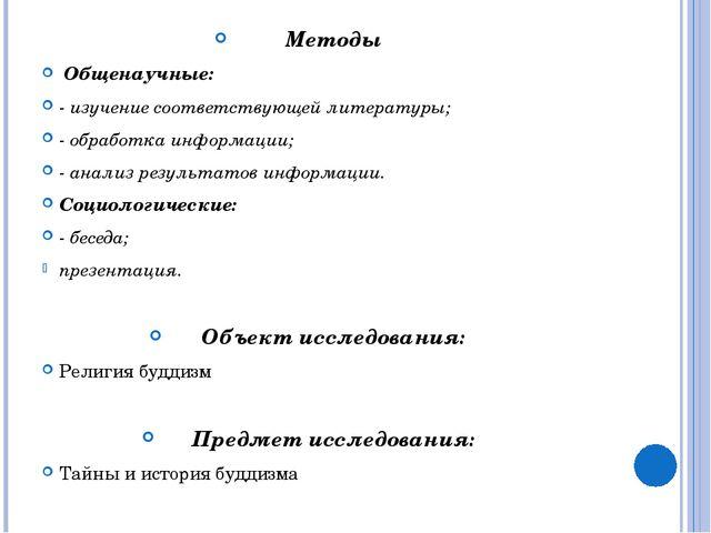 Методы Общенаучные: - изучение соответствующей литературы; - обработка инфор...