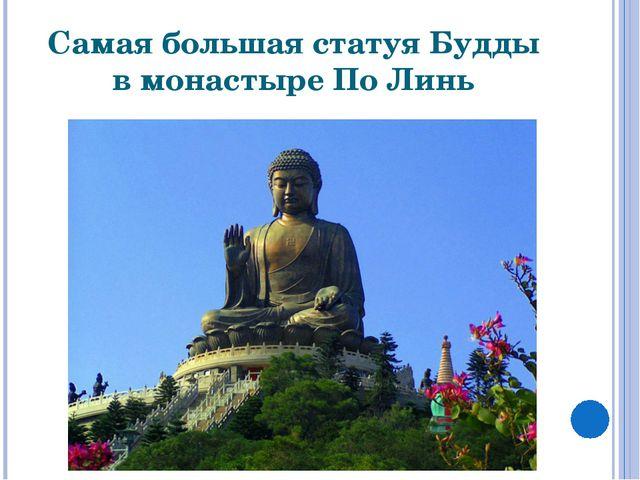 Самая большая статуя Будды в монастыре По Линь