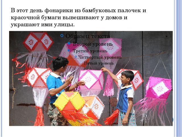 В этот день фонарики из бамбуковых палочек и красочной бумаги вывешивают у до...