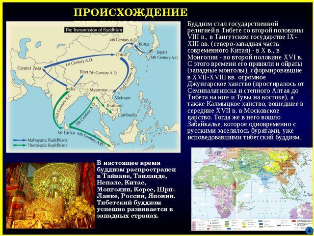 ПРОИСХОЖДЕНИЕ БУДДИЗМА Буддизм стал государственной религией в Тибете со вто...