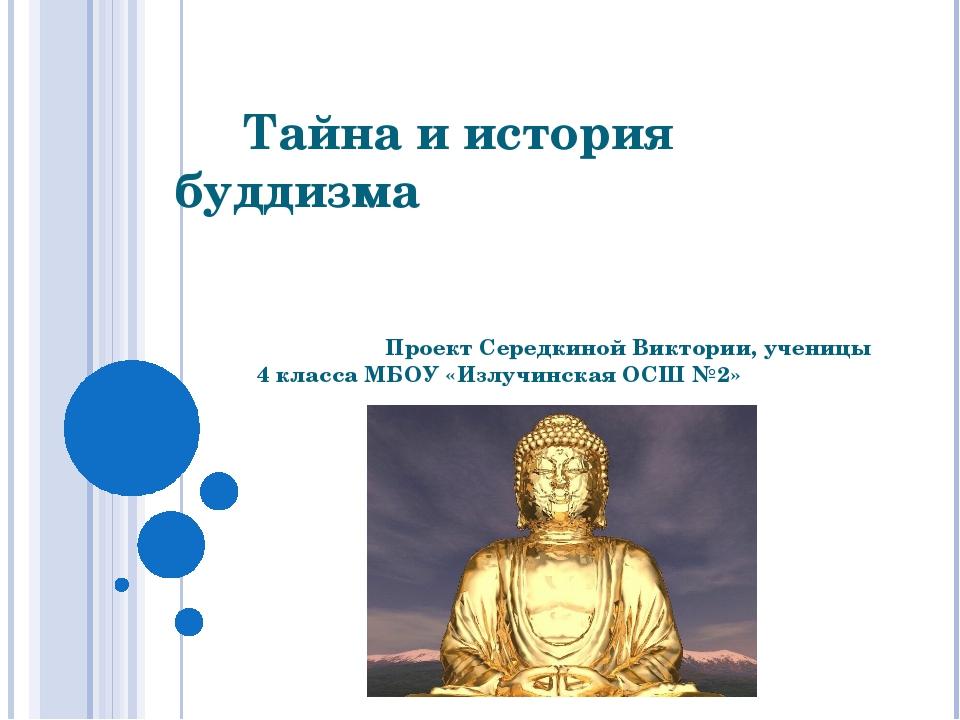 Тайна и история буддизма Проект Середкиной Виктории, ученицы 4 класса МБОУ «...
